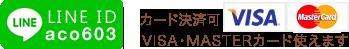 LINE ID aco603 カード決済可 VISA・MASTERカード使えます