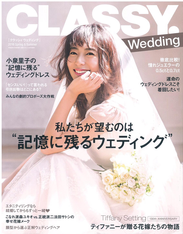 CLASSY Wedding 2016年春・夏号